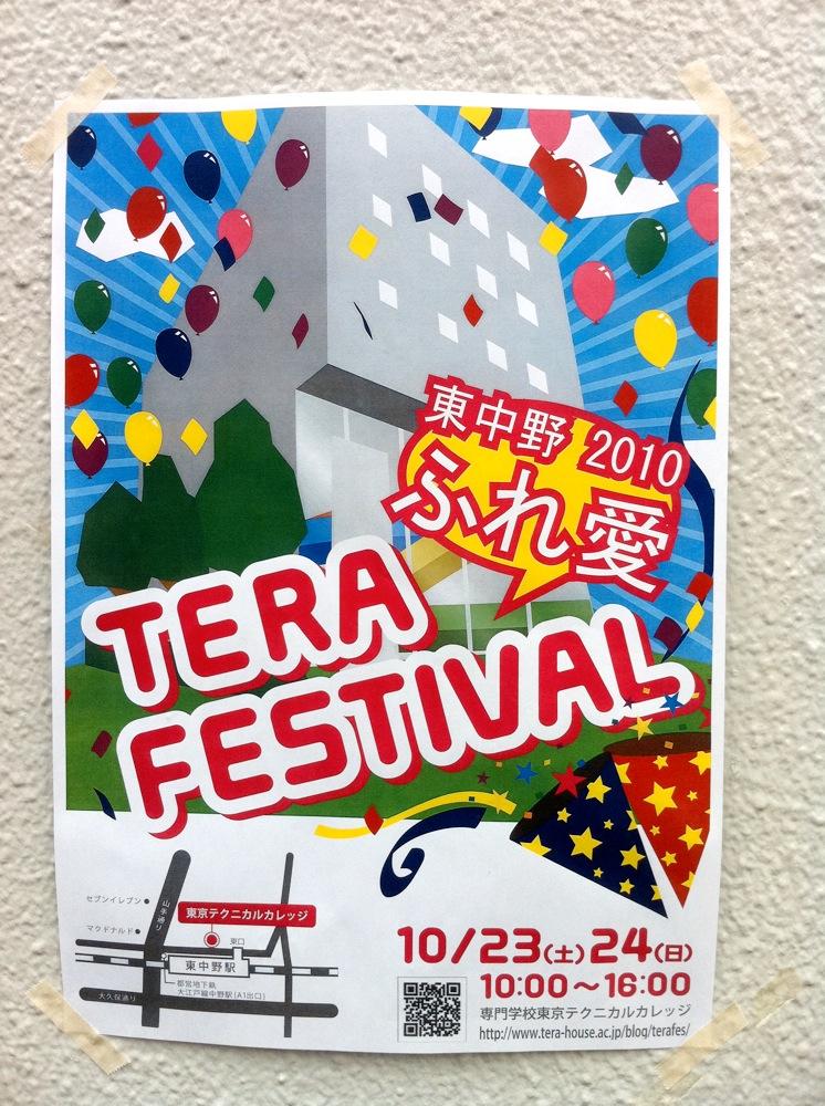 学園祭LIVE!!!!!_f0236990_2034752.jpg