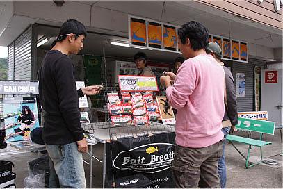 津風呂湖CUP_a0097491_224943.jpg