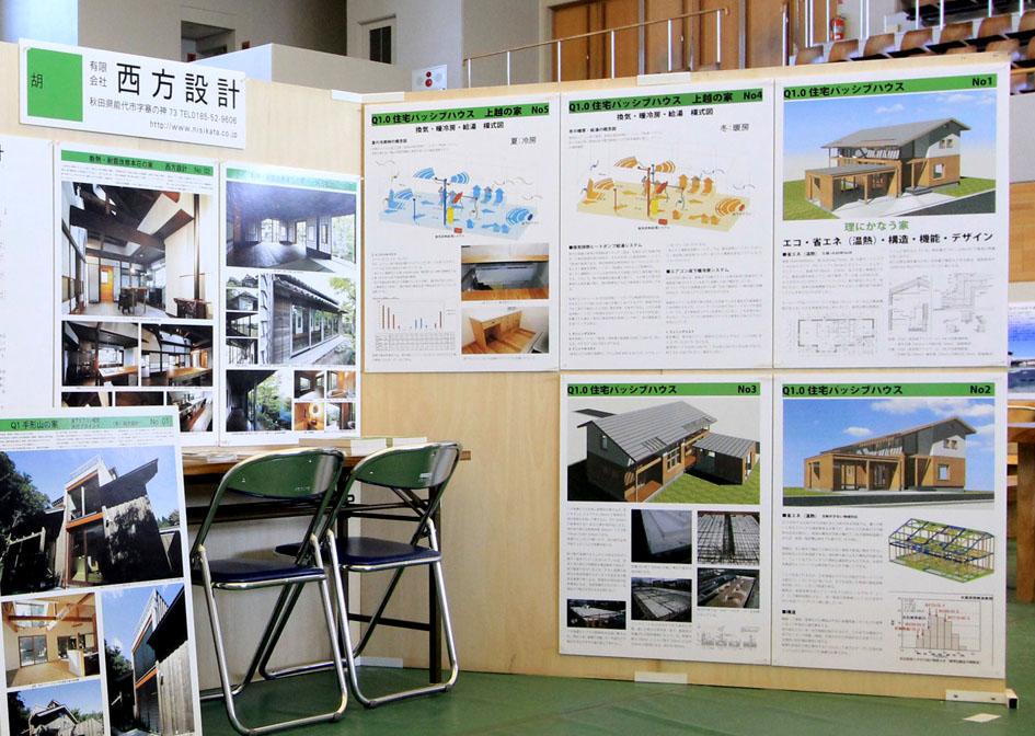 秋田「家」倶楽部 住宅展in能代 4時まで_e0054299_923483.jpg