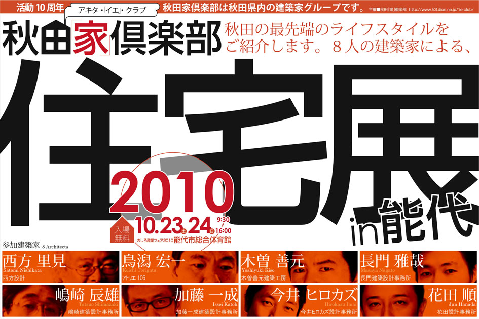 秋田「家」倶楽部 住宅展in能代 4時まで_e0054299_9315281.jpg