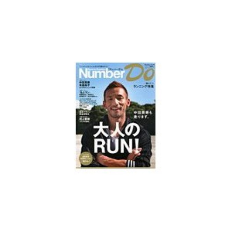 Sports Graphic Number Do  大人のRUN! _d0047811_194216.jpg