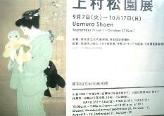 上村松園展_a0116217_2173840.jpg