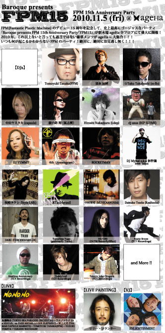いよいよ今夜☆金曜11/5 STUDIO COAST【ageha】FPM 15th Anniversary Party☆出演します♬_b0032617_2344597.jpg