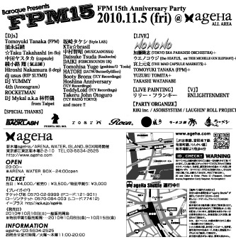 いよいよ今夜☆金曜11/5 STUDIO COAST【ageha】FPM 15th Anniversary Party☆出演します♬_b0032617_2345588.jpg