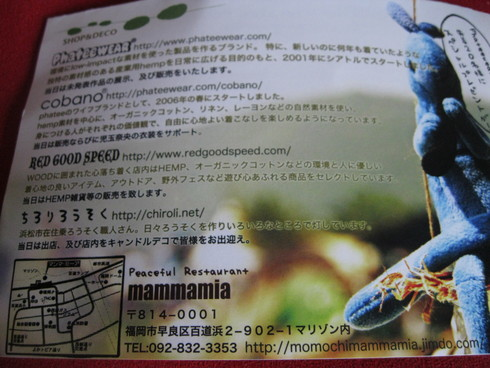 「LANDSHIP」&「MAMMAMIA」~_a0125419_10243720.jpg