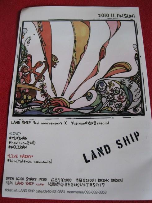「LANDSHIP」&「MAMMAMIA」~_a0125419_109553.jpg