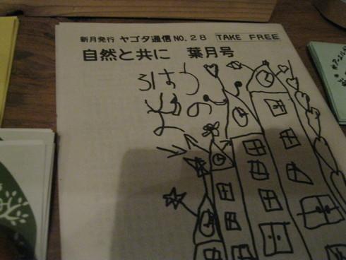 「LANDSHIP cafe」で~~_a0125419_9333050.jpg