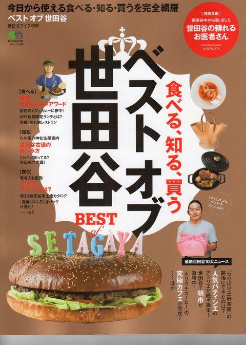 Setagaya Life_a0142320_0123875.jpg