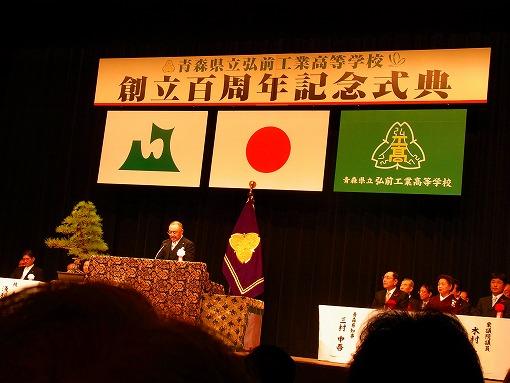 青森県立弘前工業高等学校 創立100周年_b0150120_1221786.jpg