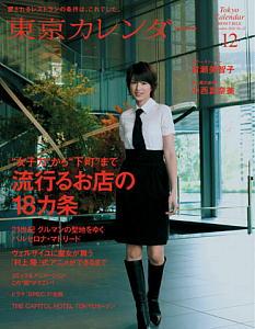 東京カレンダー 12月号_a0112221_14495881.jpg