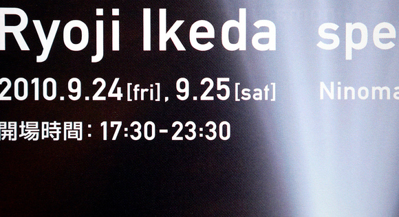 WORKS|Ryoji Ikeda  spectra [nagoya]_e0206124_1844896.jpg