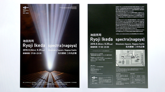 WORKS|Ryoji Ikeda  spectra [nagoya]_e0206124_1845970.jpg