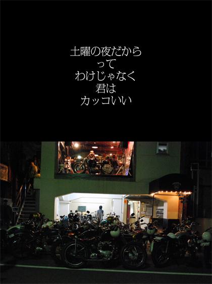 お先の美学 〜RUDE×HIDEMOの夜〜_f0203027_7155511.jpg