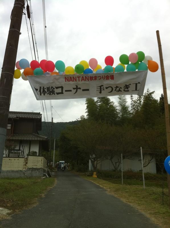 NANTAN 秋祭り 2010_c0200330_19591881.jpg