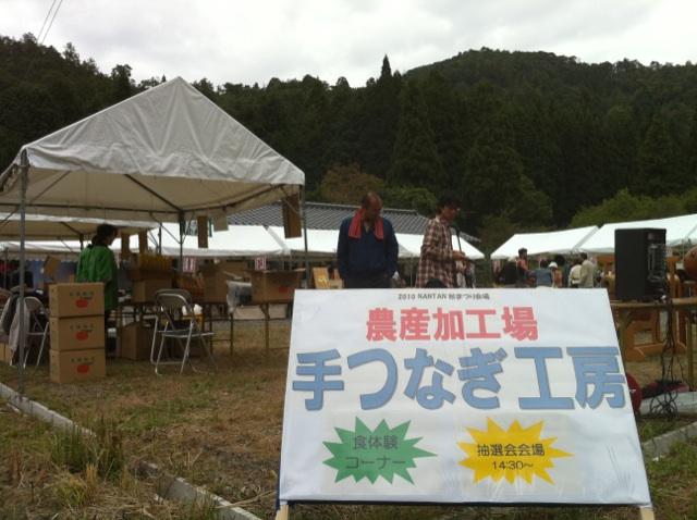 NANTAN 秋祭り 2010_c0200330_19593172.jpg