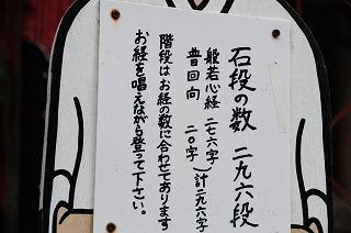 2010 10/16-17 秩父三十四箇所自転車巡礼 4_c0047856_13174817.jpg