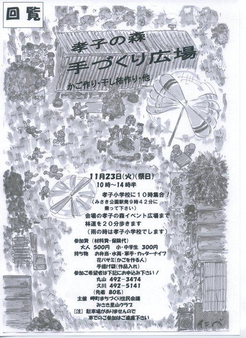 みさき里山クラブ主催「手づくり広場」チラシ作成_c0108460_11393335.jpg