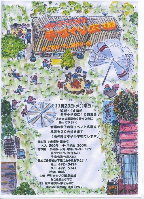 みさき里山クラブ主催「手づくり広場」チラシ作成_c0108460_1139420.jpg