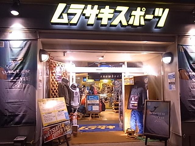 ムラサキスポーツ盛岡店_c0151965_17165816.jpg