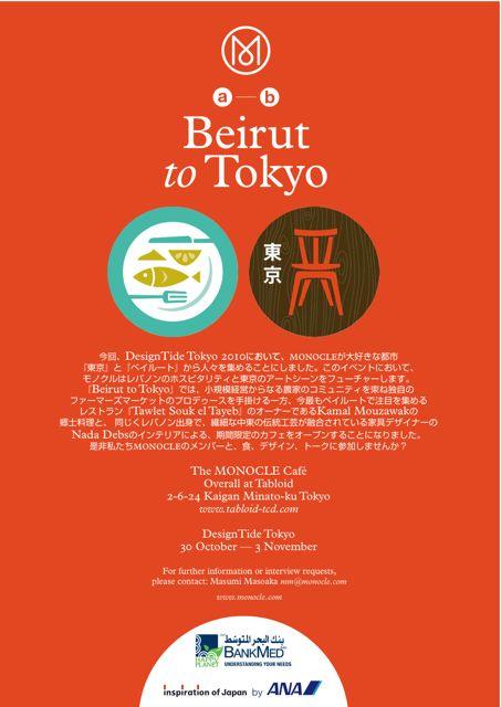 Beirut to Tokyo_b0141474_211837.jpg