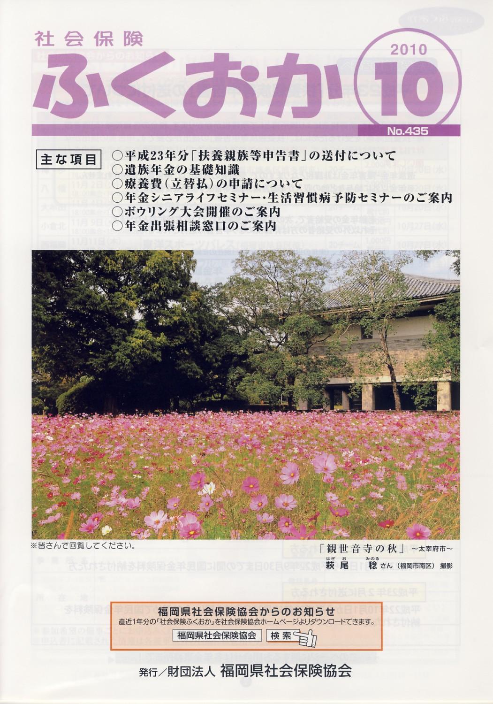 社会保険 ふくおか 10月号_f0120774_1171051.jpg