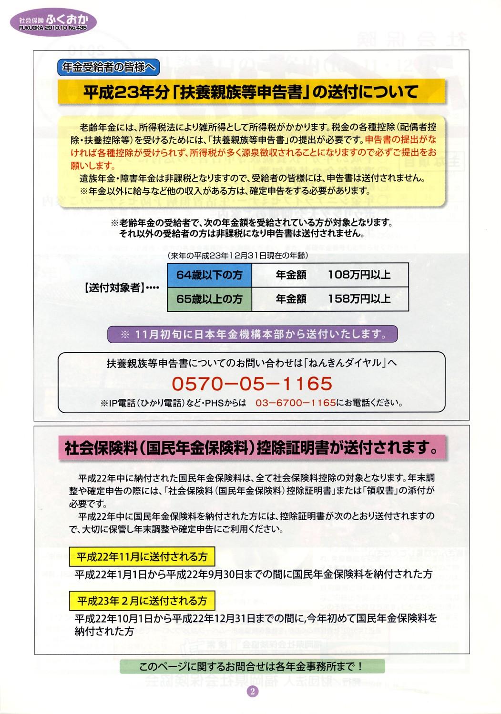 社会保険 ふくおか 10月号_f0120774_1172879.jpg