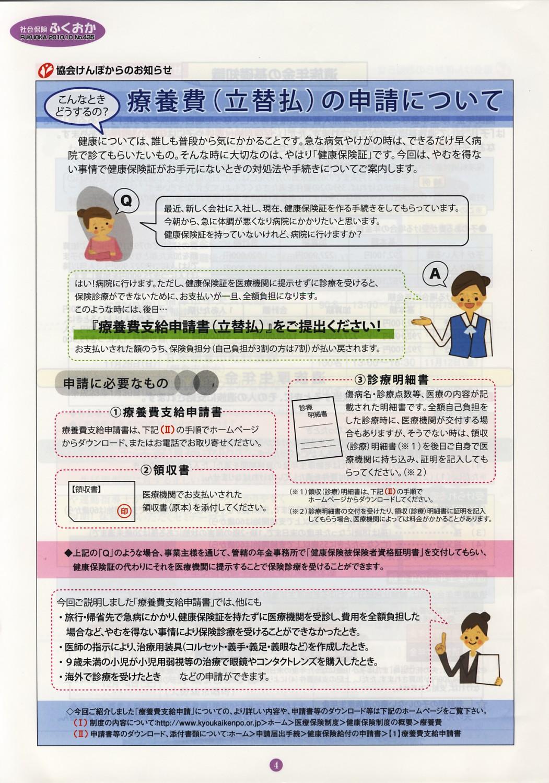 社会保険 ふくおか 10月号_f0120774_1175618.jpg