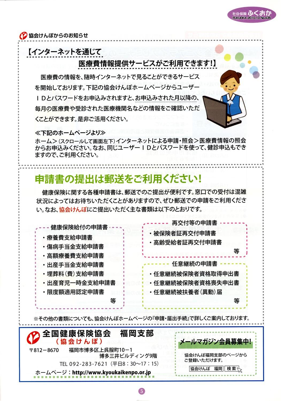 社会保険 ふくおか 10月号_f0120774_1181098.jpg
