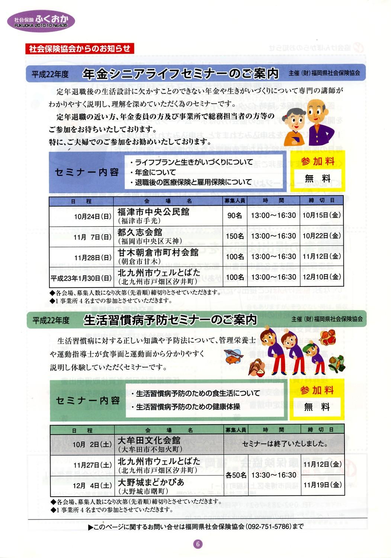 社会保険 ふくおか 10月号_f0120774_1182318.jpg