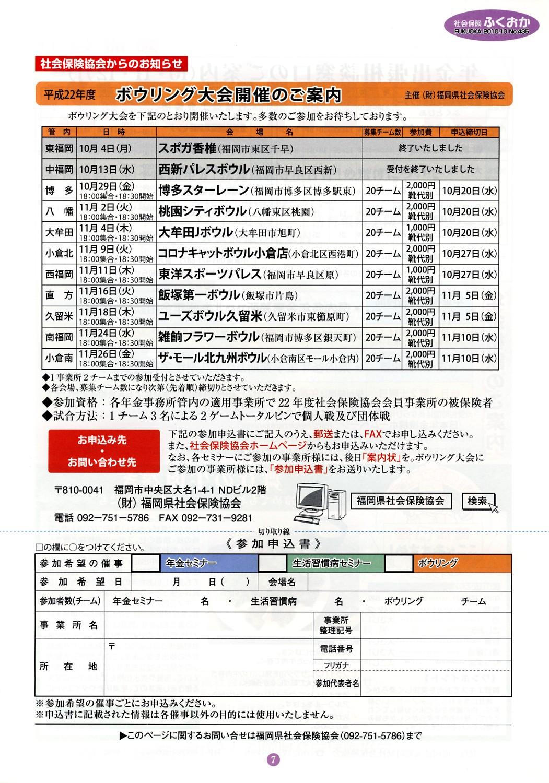 社会保険 ふくおか 10月号_f0120774_1183634.jpg
