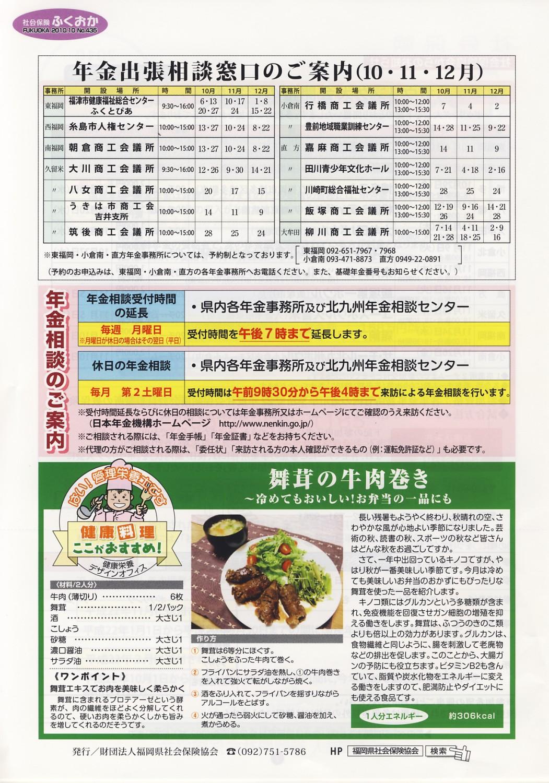 社会保険 ふくおか 10月号_f0120774_1185139.jpg