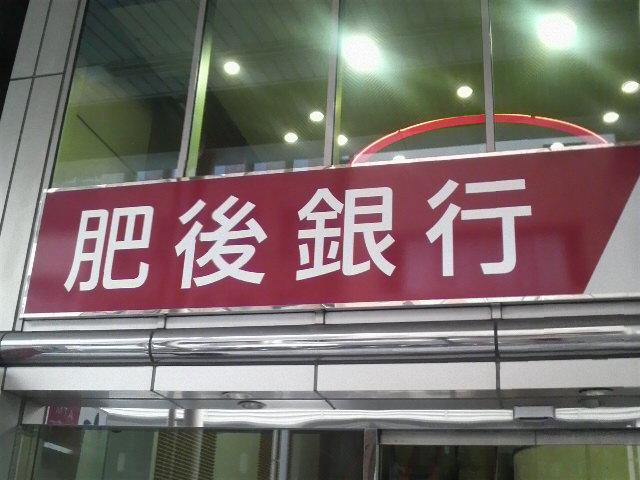 熊本ロンナイ〜里帰り〜_a0097901_1643739.jpg