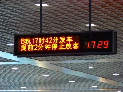 中国出張2010年05月-第二日目-武漢-上海移動_c0153302_18172810.jpg
