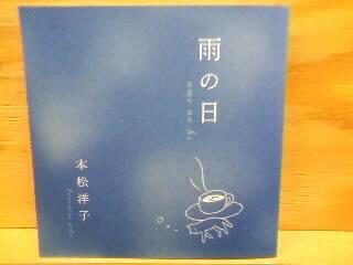 本松洋子 / 雨の日 _b0125413_15455651.jpg