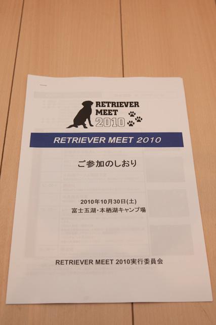 RETRIEVER MEET 2010_e0192921_2257030.jpg