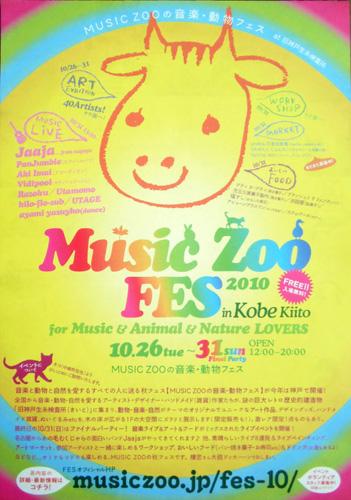 MUSIC ZOOの音楽・動物フェス2010_a0138231_12121167.jpg