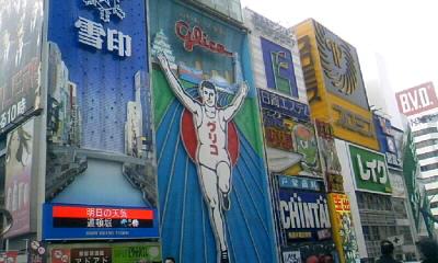 大阪集合_b0130734_1204796.jpg