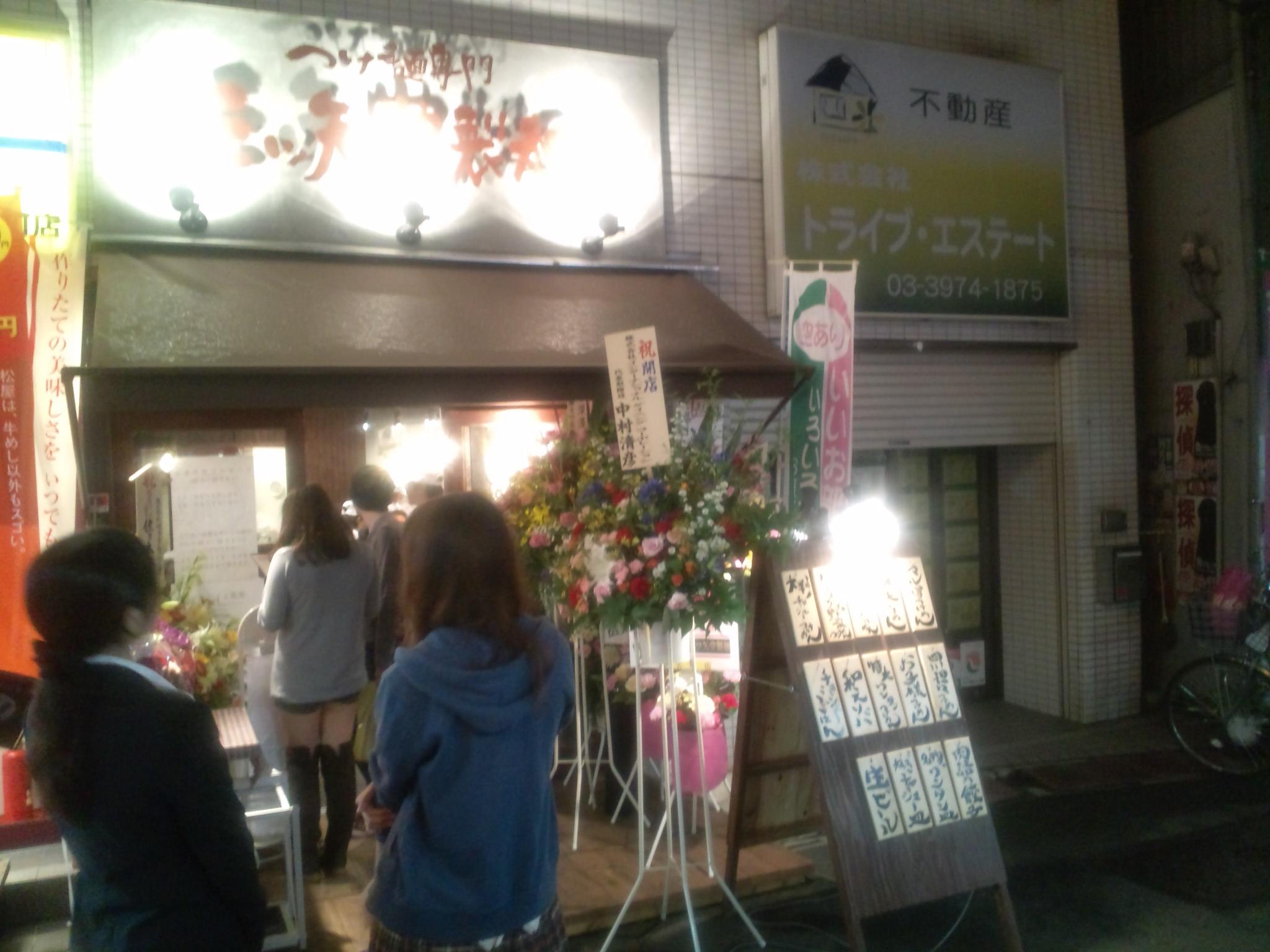 三ツ矢堂製麺 椎名町店 本日10月25日(月)オープン!_e0173239_18472186.jpg