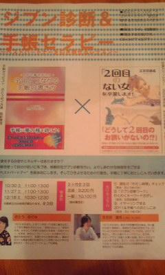 事務局より 渋谷・東急セミナーBEコラボ講座追加募集_f0164842_15373869.jpg