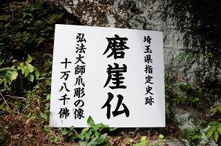 2010 10/16-17 秩父三十四箇所自転車巡礼 5_c0047856_9452957.jpg