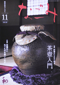 淡交社「なごみ」11月号 美しい日本の、心の日溜まり_f0143469_1151329.jpg