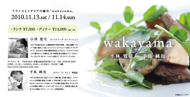 ザ・wakayama_e0180680_230723.jpg