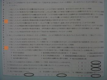 遺族給付裁定請求書(様式第105号) (5)_d0132289_1355860.jpg