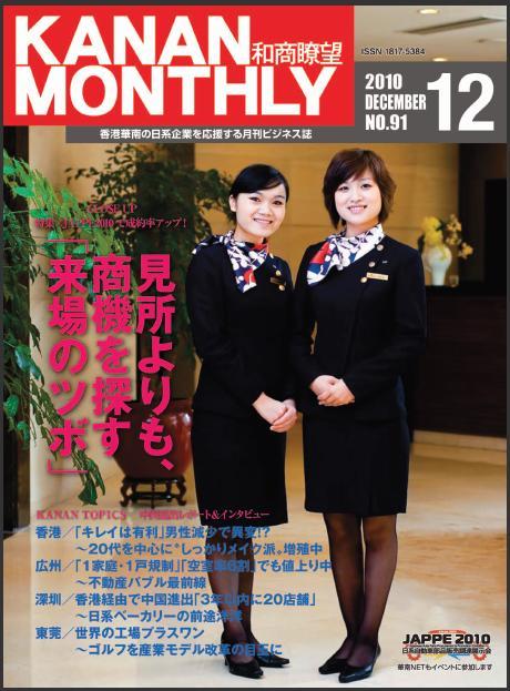 華南月報12月号 中国で刊行_d0027795_17343335.jpg