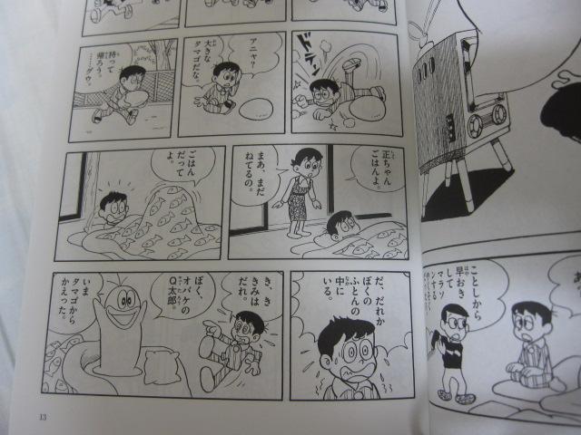 第2期藤子・F・不二雄大全集第3回配本 オバケのQ太郎 第7巻_b0042308_18454232.jpg