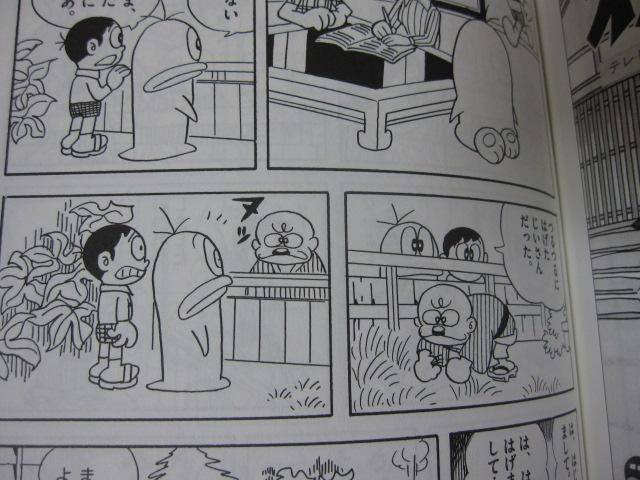 第2期藤子・F・不二雄大全集第3回配本 オバケのQ太郎 第7巻_b0042308_18503936.jpg