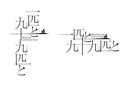 【月スピ】うめざわしゅん新連載「一匹と九十九匹と」本日発売!!_f0233625_14334686.jpg