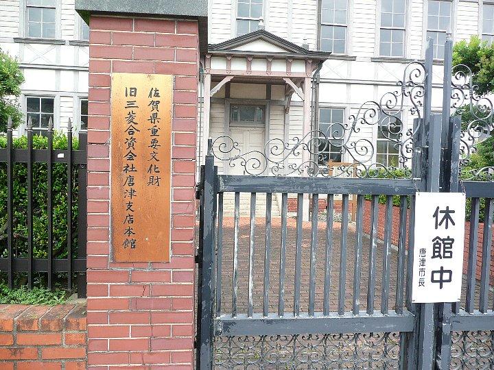 旧三菱合資会社唐津支店本館_c0112559_1519932.jpg