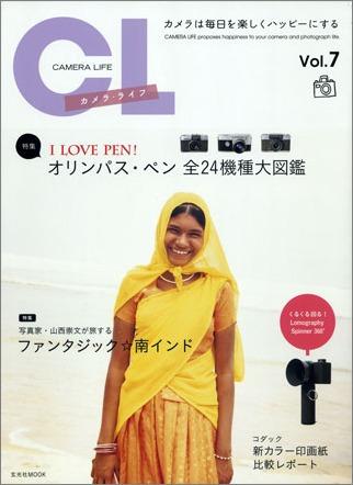 カメラ・ライフ Vol.7 CL People 玄光社_f0117059_1558867.jpg