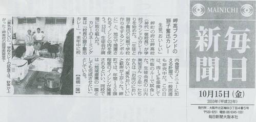 岬高校:第4回「MISAKIプロジェクト2010」連絡協議会_c0108460_20144846.jpg